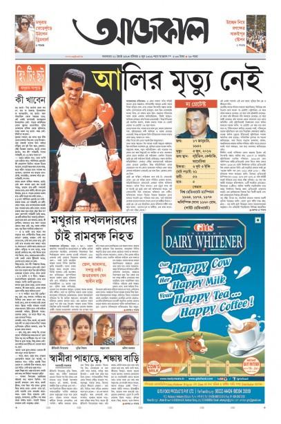 P23 Ali India Aajkaal
