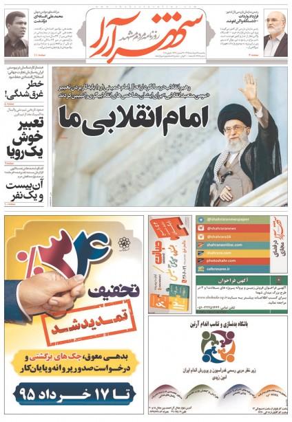 P23 Ali Irão Shahrara