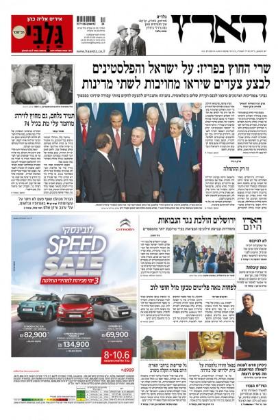 P23 Ali Israel Haaretz
