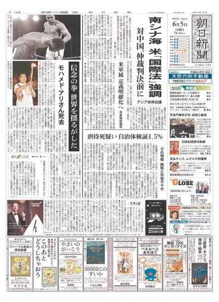 P23 Ali Japão Asahi Shimbun